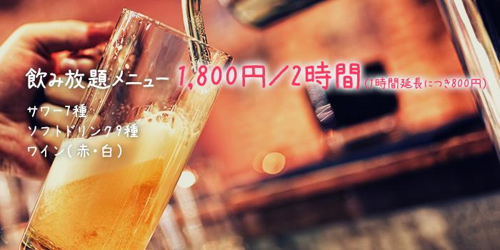飲み放題メニュー 1,800円/2時間
